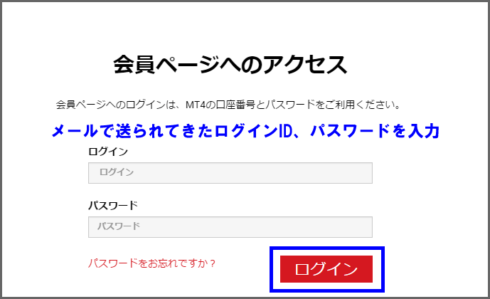 xm会員ページへのアクセス