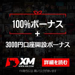 XM2016年10月の100%ボーナス