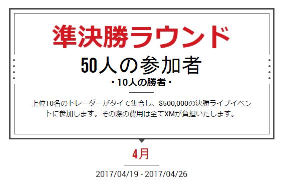 XM準決勝日程