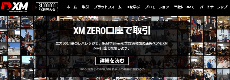 XMZERO口座