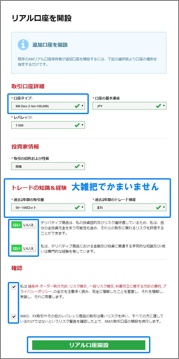 XM-zero-account2