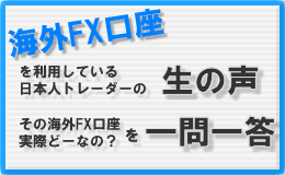 海外FX口座を実際に利用しているトレーダーの生の声