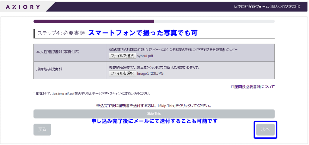axiory-kaisetsu4-1