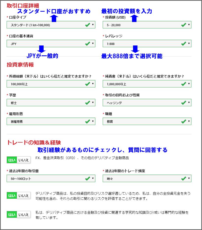 xm取引口座詳細