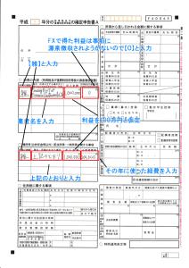 確定申告書Aの所得の内訳記入欄の画像