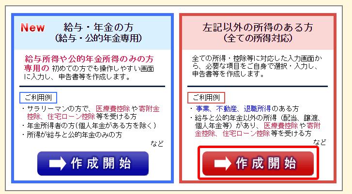 確定申告する所得の種類を選択する画面