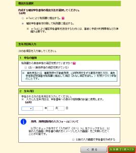 【提出方法】【申告の種類】【生年月日】の入力画面