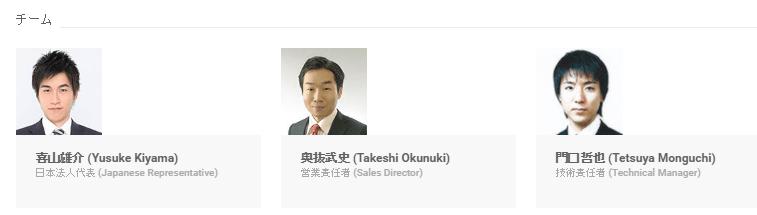 Beeksの日本人スタッフ