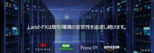 LAND-FXのサーバー環境