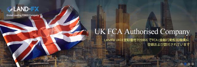 イギリスFCAライセンスを取得