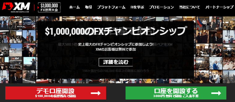 XMイメージ画像