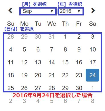 生年月日選択画面