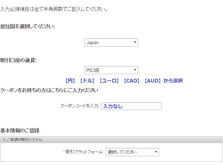 口座タイプ選択画面
