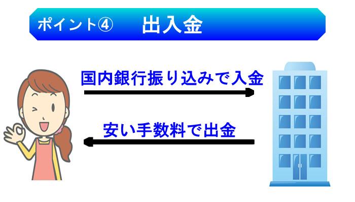 主婦が見るべきポイント③日本語対応