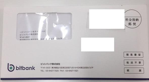 住所確認の際にビットバンクから郵送される封筒