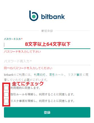 ビットバンクのパスワード入力画面