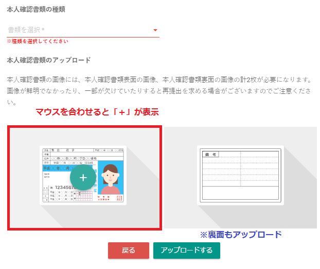 書類のアップロード画面