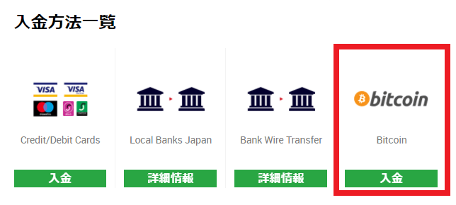 入金方法一覧でビットコインを選択
