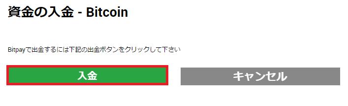 「入金」ボタンを押してBitpayに移動する