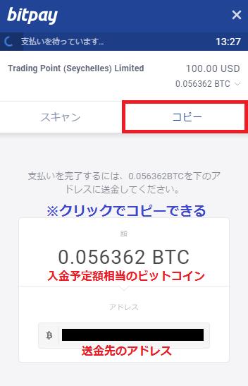 入金予定額相当のビットコイン量と送金先のアドレス表示画面