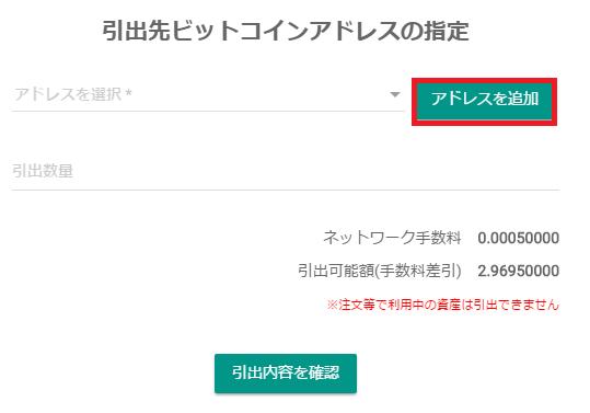 引き出し先のビットコインアドレスを追加する