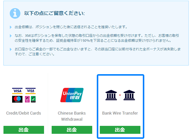 Bank Wire Transferをクリック