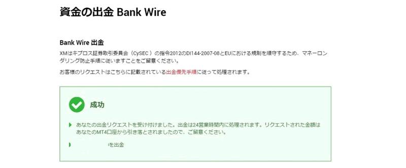 XMの銀行送金出金リクエスト完了画面