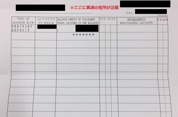 銀行の英語表記の残高証明書