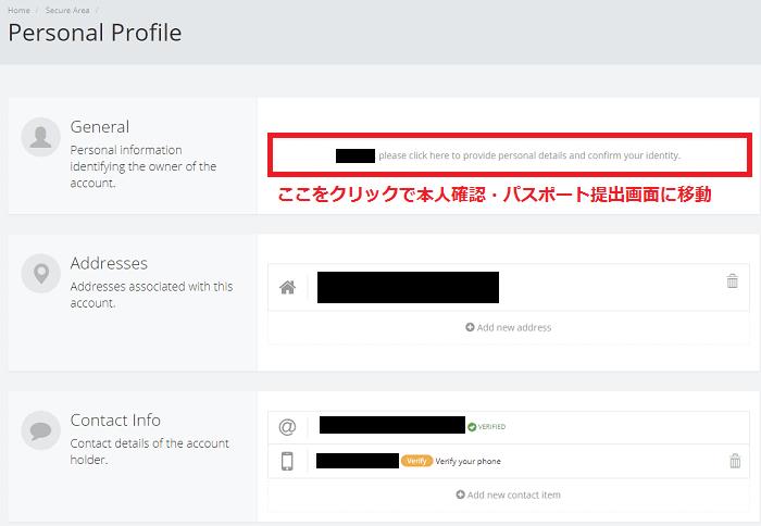 クリックで個人情報認証画面に移動