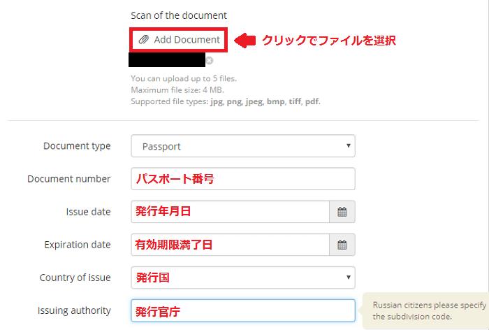 パスポートファイルのアップロード、パスポート情報の入力画面