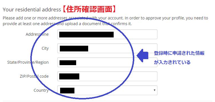 アカウント登録時に入力した情報が正しいか確認