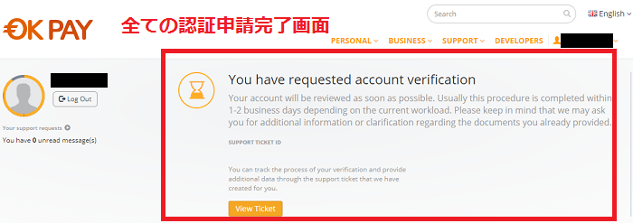 認証手続き完了後のマイページホーム画面