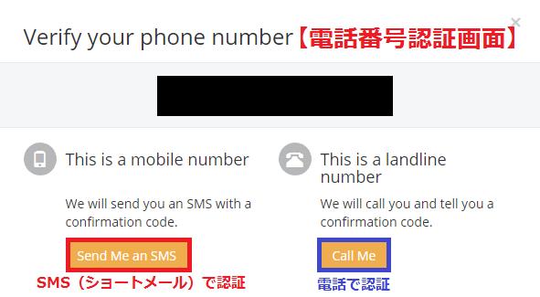 電話番号認証方法は「メール認証」と「電話認証」の2通り