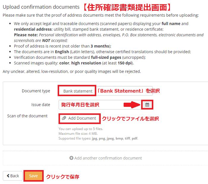 住所確認書類の提出画面