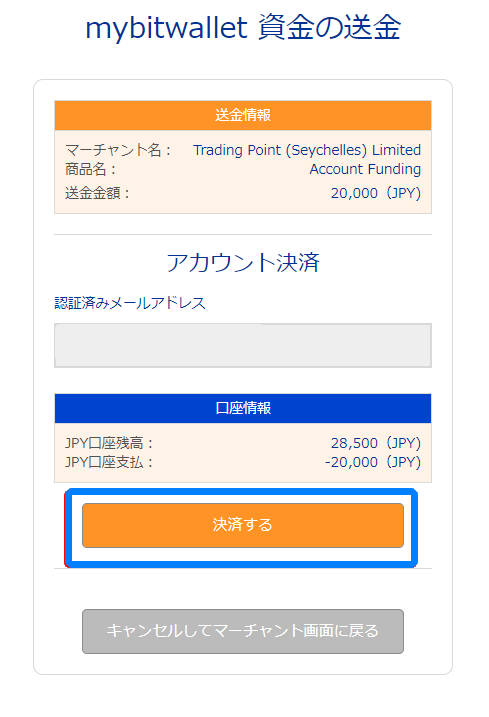 bitwallet資金の送金確認画面
