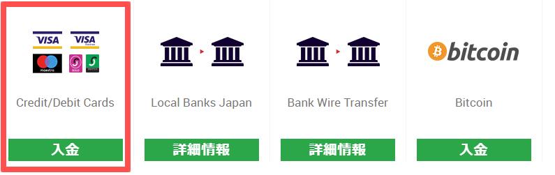 XMの入金一覧からクレジットカードを選択