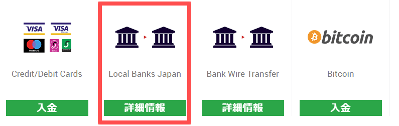 入金方法一覧より国内銀行送金を選択