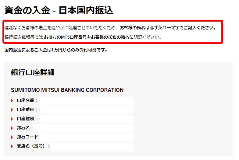 XMの国内銀行振込先が表示される