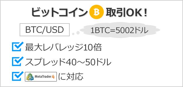 BIGBOSSはハイレバでビットコイン取引が可能