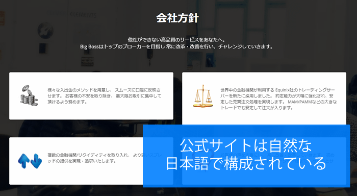 Big Bossの公式サイトは自然な日本語で構成されている