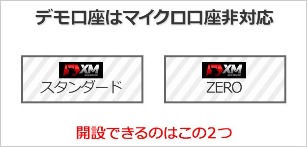 XMでデモ口座を開設できるのはマイクロ口座とZERO口座だけ