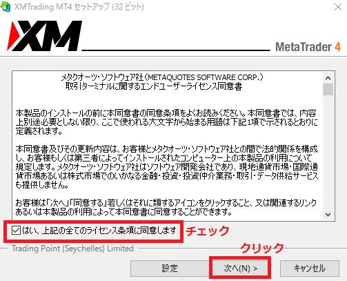 XMのライセンス条項確認・同意画面