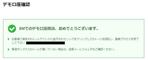 XMのデモ口座申請完了画面