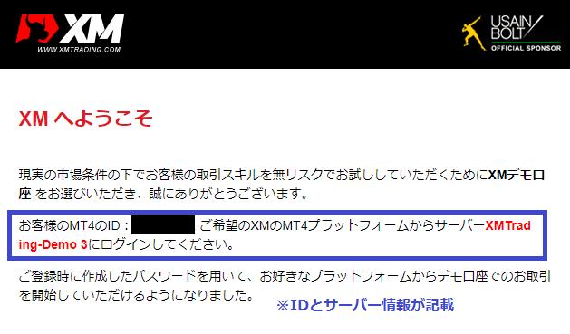 MT4のIDとサーバー情報が記載された確認画面