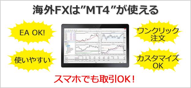海外FXではMT4プラットホームで取引できる