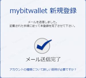bitwalletの仮登録完了画面