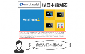 bitwalletは完全日本語対応
