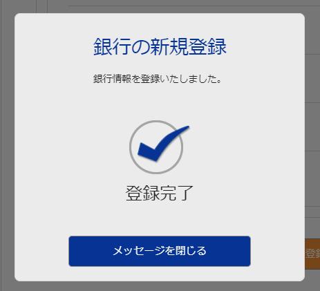出金銀行口座登録の登録完了画面