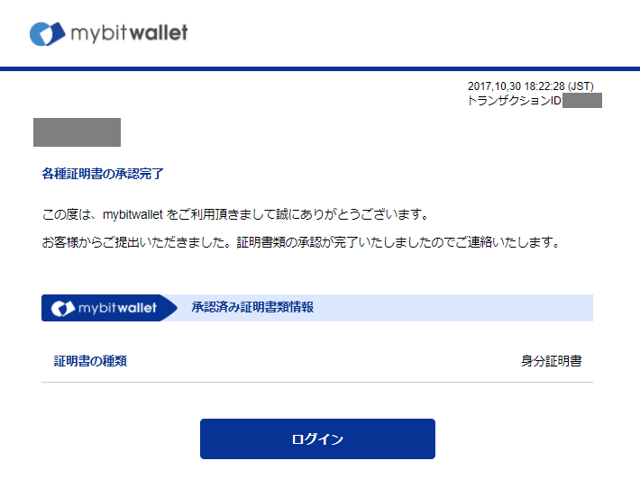 身分証明書類の登録完了メール