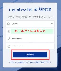 bitwalletの新規登録画面